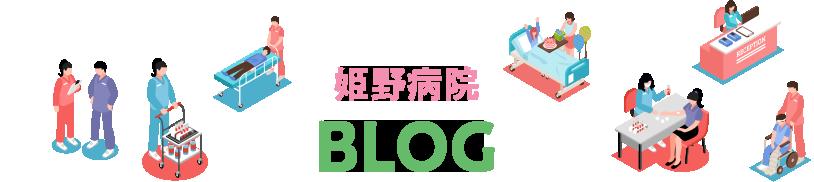 姫野病院のブログ